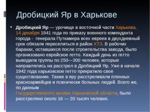 Дробицкий Яр в Харькове Дробицкий Яр — урочище в восточной части Харькова. 14