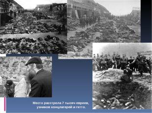 Место расстрела 7 тысяч евреев, узников концлагерей и гетто.