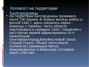 Холокост на территории Белгородчины На территории Белгородчины проживало окол