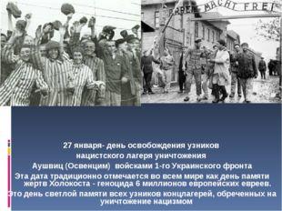 27 января- день освобождения узников нацистского лагеря уничтожения Аушвиц (О
