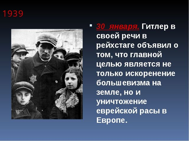 1939 30 января. Гитлер в своей речи в рейхстаге объявил о том, что главной це...