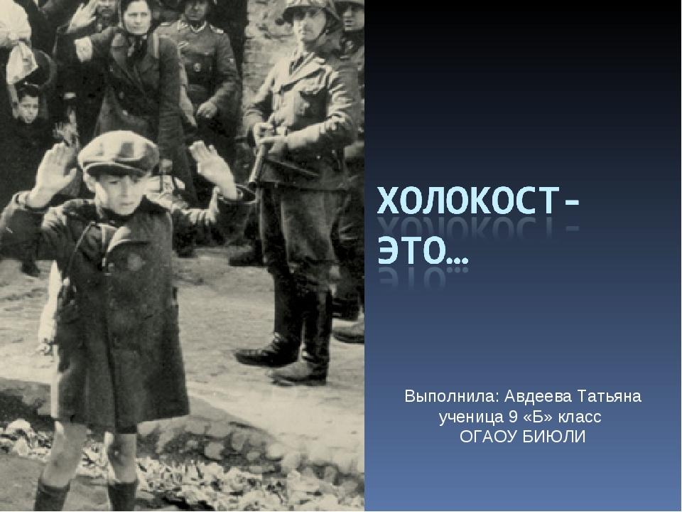 Выполнила: Авдеева Татьяна ученица 9 «Б» класс ОГАОУ БИЮЛИ