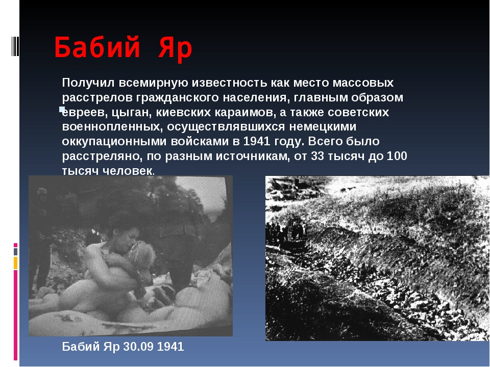 Бабий Яр Получил всемирную известность как место массовых расстрелов гражданс...