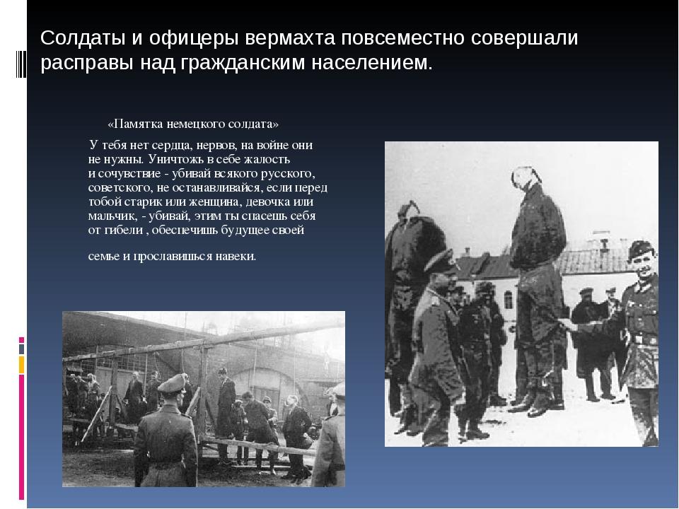 Солдаты иофицеры вермахта повсеместно совершали расправы над гражданским нас...