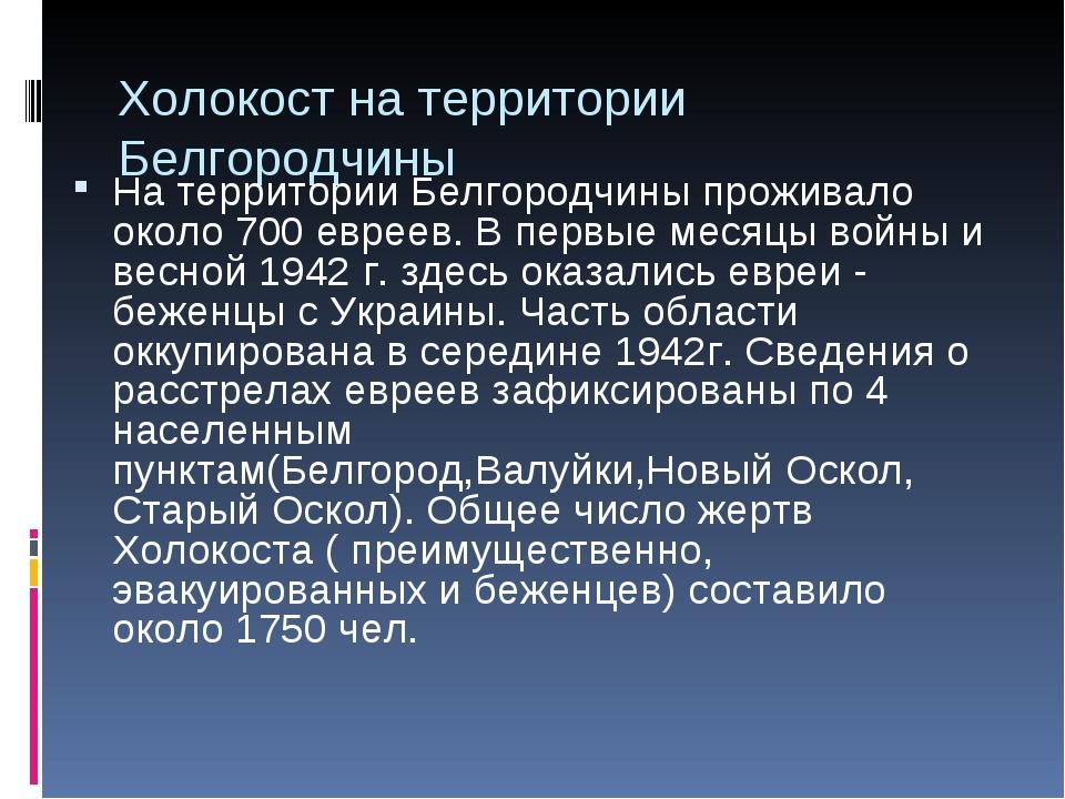 Холокост на территории Белгородчины На территории Белгородчины проживало окол...