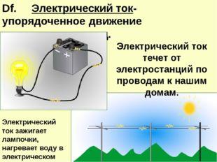 Df. Электрический ток- упорядоченное движение заряженных частиц. Электрическ