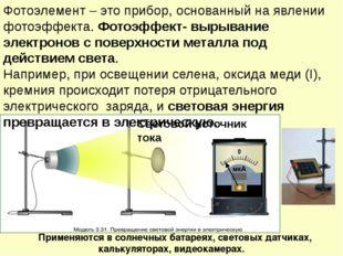 Фотоэлемент – это прибор, основанный на явлении фотоэффекта. Фотоэффект- выры