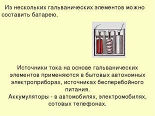 Из нескольких гальванических элементов можно составить батарею. Источники ток