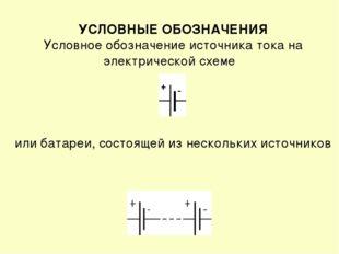 УСЛОВНЫЕ ОБОЗНАЧЕНИЯ Условное обозначение источника тока на электрической схе