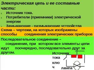 Электрическая цепь и ее составные части: Источник тока. Потребители (приемни