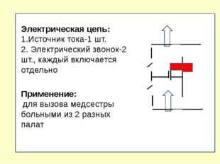 Электрическая цепь: 1.Источник тока-1 шт. 2. Электрический звонок-2 шт., каж