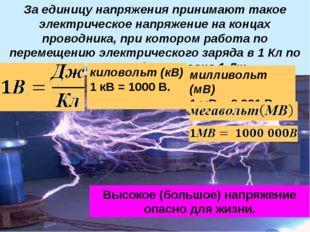 За единицу напряжения принимают такое электрическое напряжение на концах пров