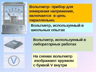 Вольтметр, используемый в школьных опытах Вольтметр, используемый в лаборатор