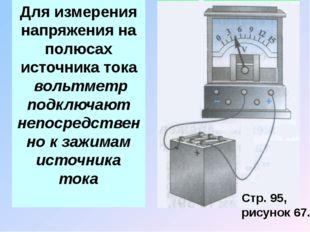 Для измерения напряжения на полюсах источника тока вольтметр подключают непос