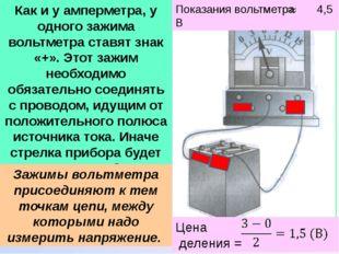 Как и у амперметра, у одного зажима вольтметра ставят знак «+». Этот зажим не