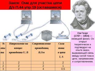 Закон Ома для участка цепи Д/з П.44 упр.19 (оставшиеся) Ом Георг (1787— 1854)