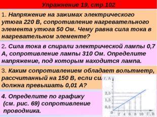 1. Напряжение на зажимах электрического утюга 220 В, сопротивление нагревател