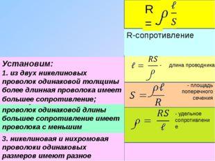 2. из двух никелиновых проволок одинаковой длины большее сопротивление имеет