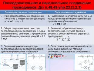 Последовательное и параллельное соединение проводников. Д/з п.48,49 упр.22.(1