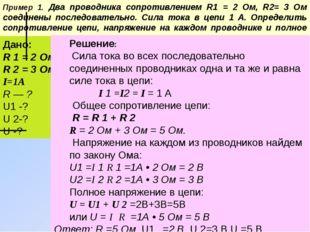 Пример 1. Два проводника сопротивлением R1 = 2 Ом, R2= 3 Ом соединены последо