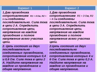 Вариант 1 Вариант 2 1.Два проводника сопротивлениемR1= 4 Ом,R2=5 Омсоединены