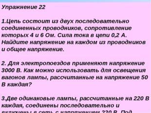 Упражнение 22 1.Цепь состоит из двух последовательно соединенных проводников,