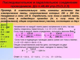 Последовательное и параллельное соединение проводников. Д/з п.48,49 упр.23.(1