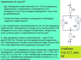 Упражнение 23, стр.117 Два проводника сопротивлением 10 и 15 Ом соединены пар