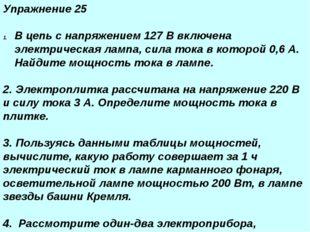 Упражнение 25 В цепь с напряжением 127 В включена электрическая лампа, сила т