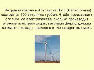 Ветряная ферма в Альтамонт Пэсс (Калифорния) состоит из 300 ветряных турбин.