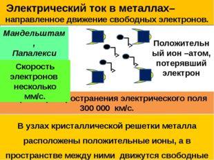 В узлах кристаллической решетки металла расположены положительные ионы, а в п