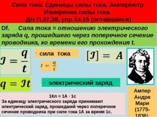 Сила тока. Единицы силы тока. Амперметр. Измерение силы тока. Д/з П.37,38, у
