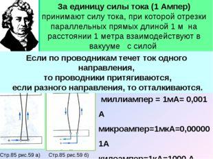 За единицу силы тока (1 Ампер) принимают силу тока, при которой отрезки парал