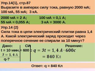 Упр.14(1), стр.87 Выразите в амперах силу тока, равную 2000 мА; 100 мА, 55 мА