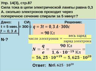 Упр. 14(3), стр.87 Сила тока в цепи электрической лампы равна 0,3 А. сколько
