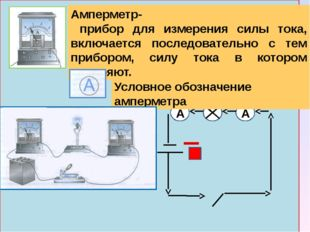 Амперметр- прибор для измерения силы тока, включается последовательно с тем п