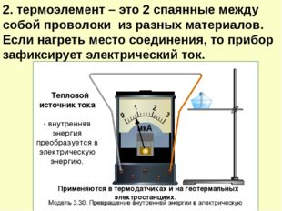 2. термоэлемент – это 2 спаянные между собой проволоки из разных материалов.