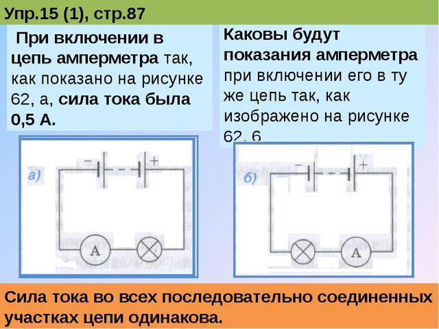 При включении в цепь амперметра так, как показано на рисунке 62, а, сила ток...