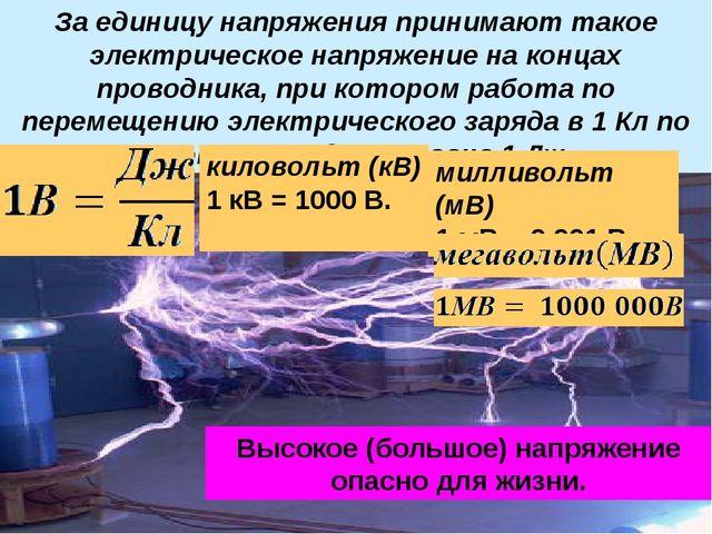 За единицу напряжения принимают такое электрическое напряжение на концах пров...