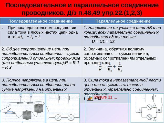 Последовательное и параллельное соединение проводников. Д/з п.48,49 упр.22.(1...