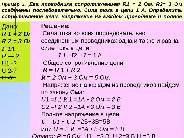 Пример 1. Два проводника сопротивлением R1 = 2 Ом, R2= 3 Ом соединены последо...