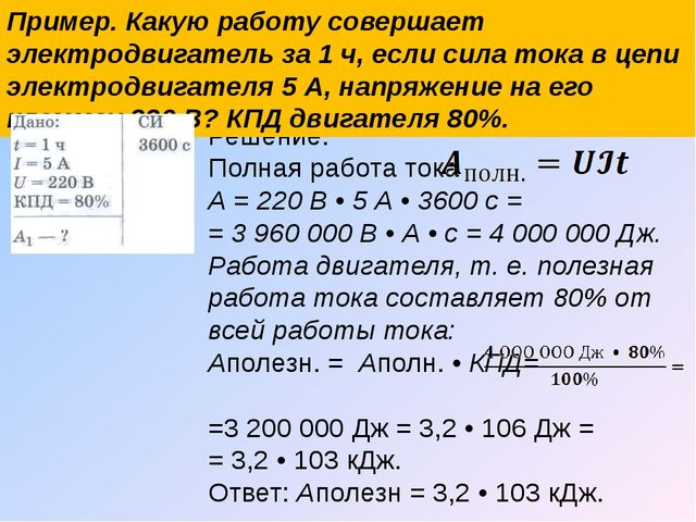 Решение: Полная работа тока А = 220 В • 5 А • 3600 с = = 3 960 000 В • А • с...