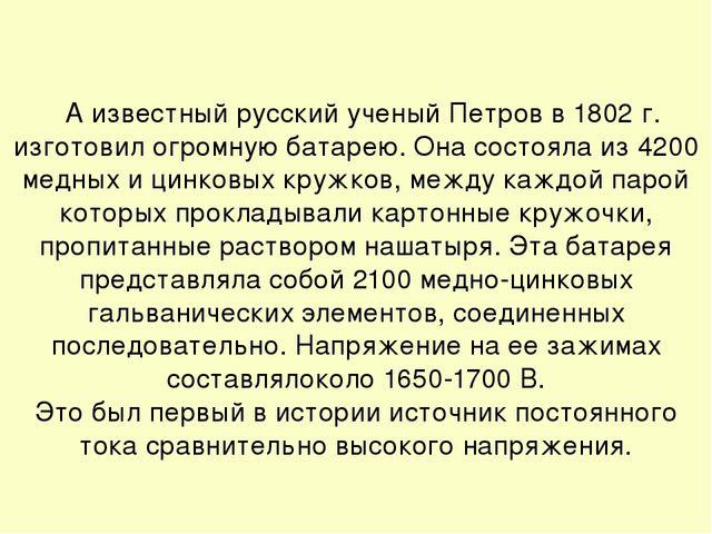 А известный русский ученый Петров в 1802 г. изготовил огромную батарею. Она с...