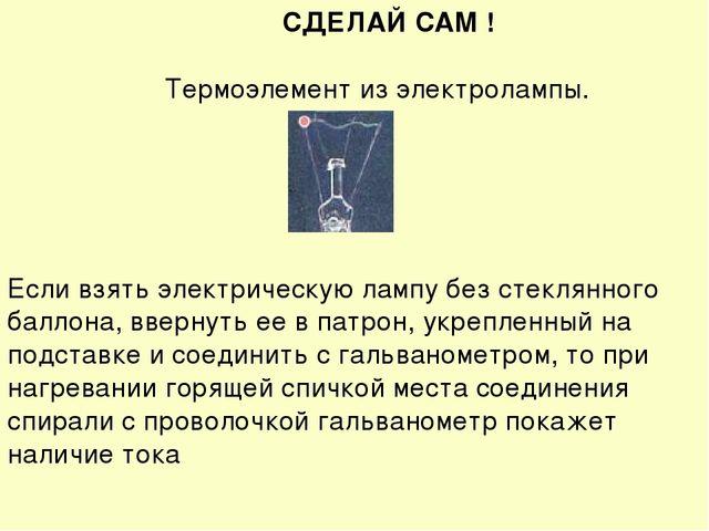 СДЕЛАЙ САМ ! Термоэлемент из электролампы. Если взять электрическую лампу без...