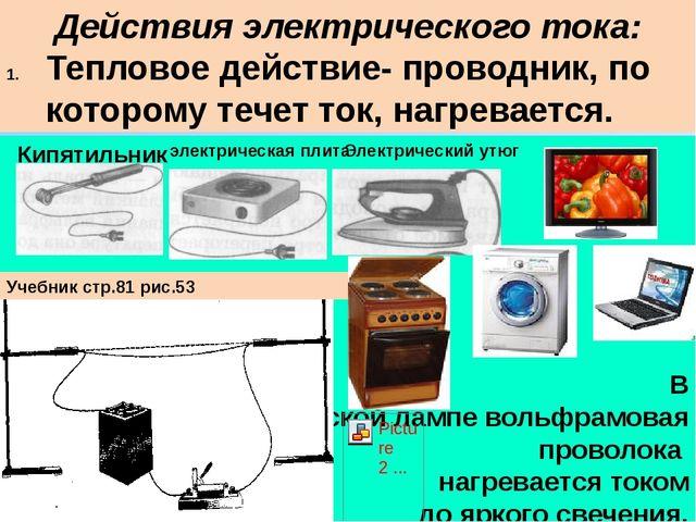 Действия электрического тока: Тепловое действие- проводник, по которому течет...