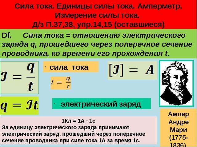 Сила тока. Единицы силы тока. Амперметр. Измерение силы тока. Д/з П.37,38, у...