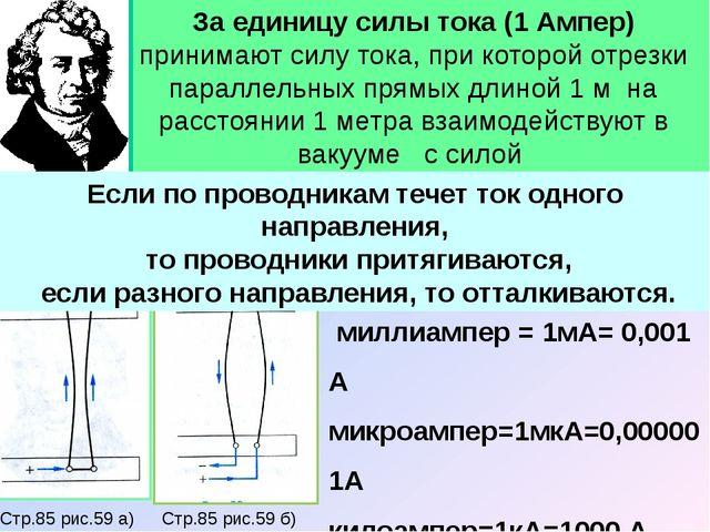 За единицу силы тока (1 Ампер) принимают силу тока, при которой отрезки парал...