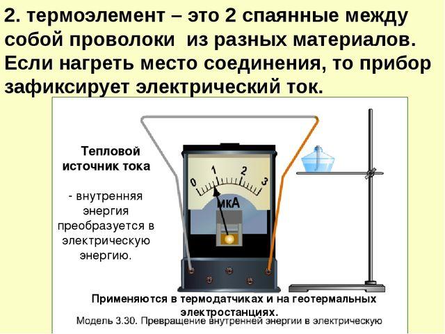 2. термоэлемент – это 2 спаянные между собой проволоки из разных материалов....