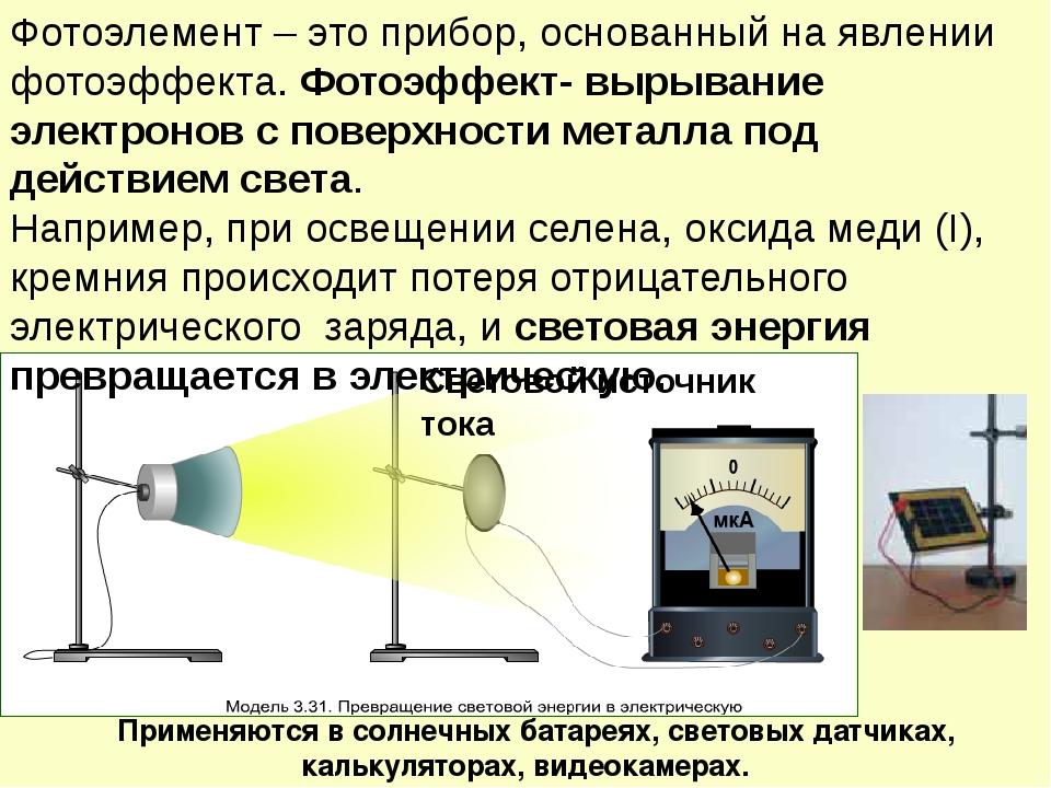 Фотоэлемент – это прибор, основанный на явлении фотоэффекта. Фотоэффект- выры...