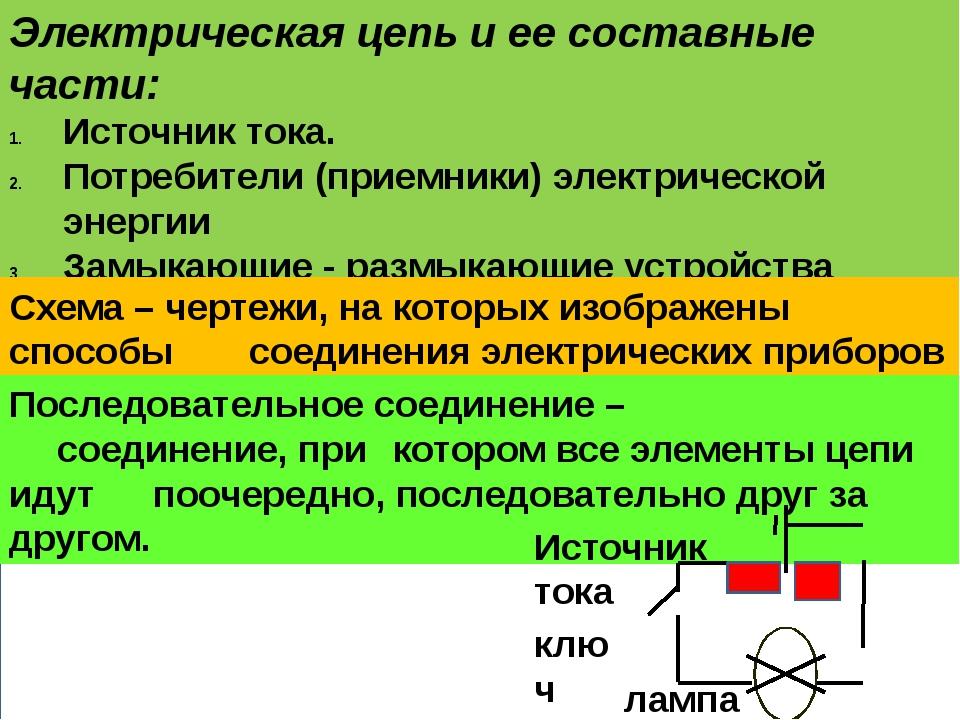 Электрическая цепь и ее составные части: Источник тока. Потребители (приемни...